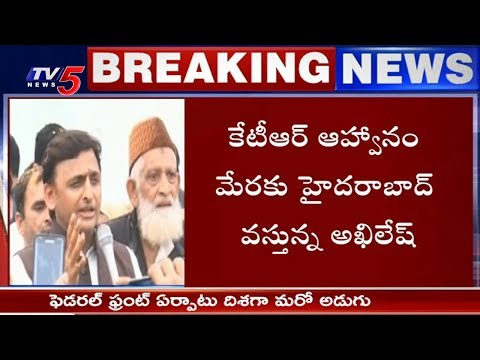 CM KCR To Meet Akhilesh Yadav Today In Hyderabad Over Federal Front | TV5 News