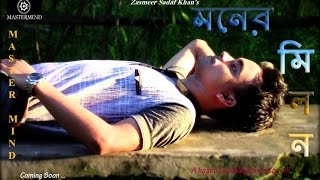 Ei meghla dine ekla (Official Song exclusive) | Film : Moner Milon | Ontohin Ami | Anupom Roy