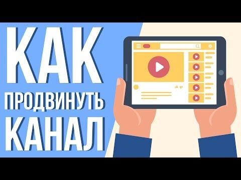 Как продвинуть канал. Как раскрутить канал на youtube. Как можно продвинуть канал на youtube.