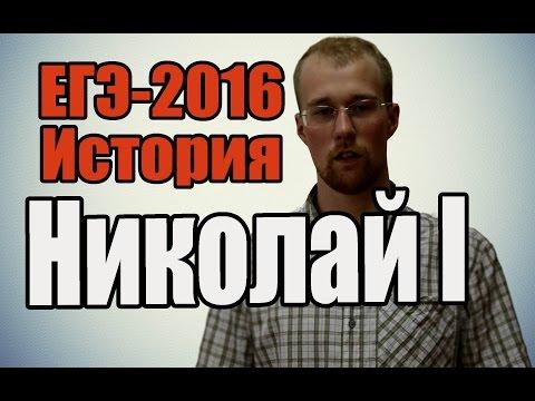 #13 ЕГЭ по истории 2016 [Николай I, Нахимов, Сперанский, Герцен]