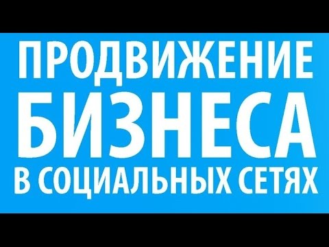 ✔ ПРОДВИЖЕНИЕ БИЗНЕСА В СОЦ.СЕТЯХ - Раскрутка ВКонтакте, Фейсбук, Instagram
