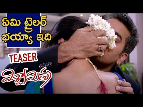 Viswamitra Movie Teaser 2018 - Latest Telugu Movie 2018 - Prasanna & Nandita Raj