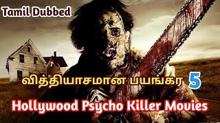 Hollywood Best 5 Psycho Killer Movies || Tamil Dubbed Serial Killer Movies || Movies Machi
