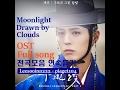 구르미 그린 달빛[Moonlight Drawn by Clouds] OST Full Song - [전곡모음듣기]