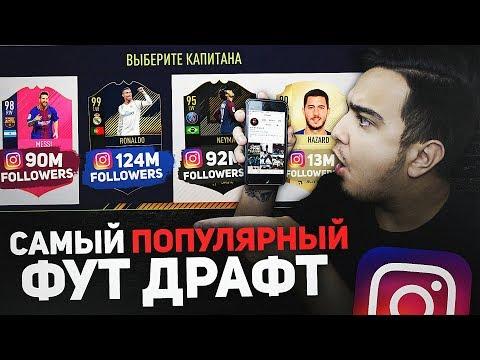 САМЫЙ ПОПУЛЯРНЫЙ ФУТ ДРАФТ В FIFA 18