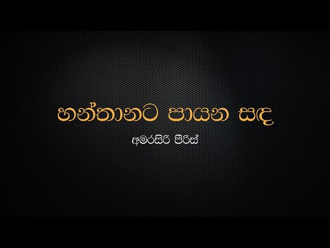 Hanthanata Payana Sanda ► Original Song video