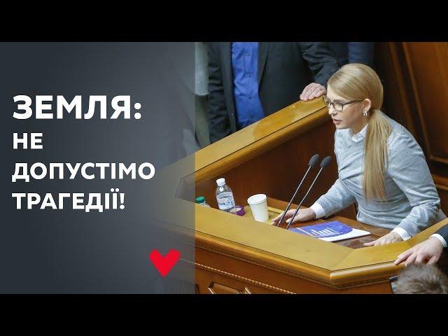 Юлія Тимошенко перелічила головні небезпеки відкриття ринку землі