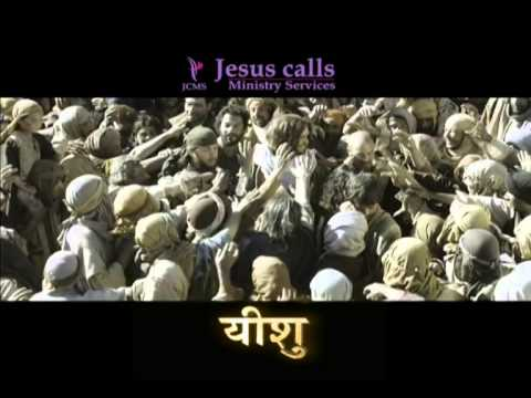 Son Of God Movie Trailer 2014 - Official (hindi) video
