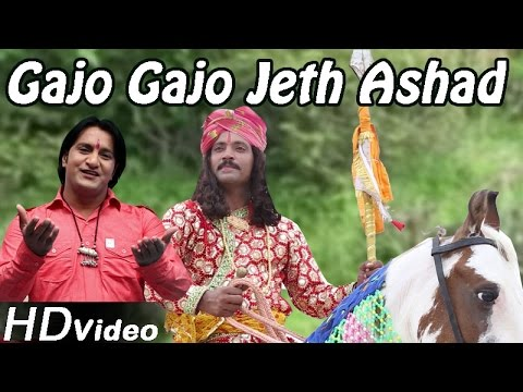 Gajyo Gajyo Jeth Ashad | Veer Tejaji Bhajan | Rajasthani Latest Video Song | Full Hd video