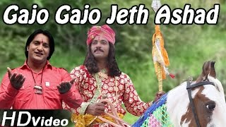 Gajyo Gajyo Jeth Ashad | Veer Tejaji Bhajan | Rajasthani Latest Video Song | Full HD