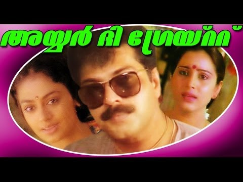 Iyer The Graet | Superhit Malayalam Full Movie | Mammootty video