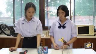 โรงเรียนศึกษานารี  ตอน พัดลมพลังงานความร้อน