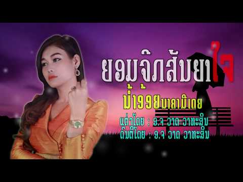media lao song youtube