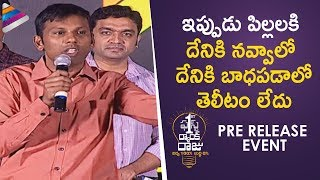 Bhadram Best  Speech | First Rank Raju Movie Pre Release Event | Chetan | Brahmanandam | Posani