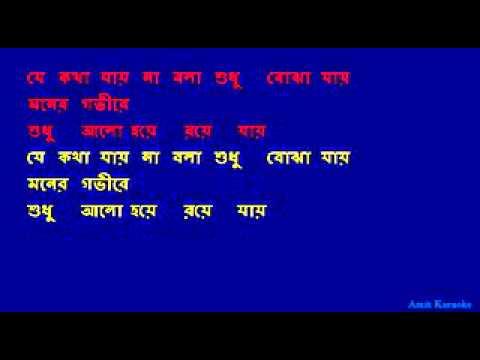 Amar Pujar Phool   Kishore Bangla Karaoke With Lyrics video
