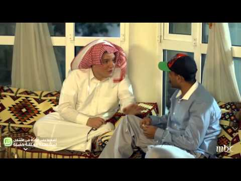 MBC1 - واي فاي - أبو متعب الأمريكي مع السائق