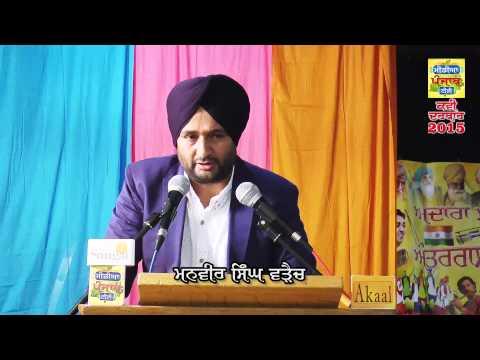 Kavi Darbar 2015 Part - 3 (Media Punjab TV)