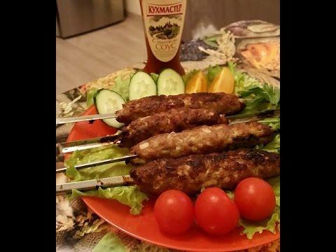 Приготовление очень вкусного и сочного Люля-Кебаб в духовке