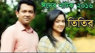 Titir Bangla Eid Natok 2016   Tahsan, Aparna.