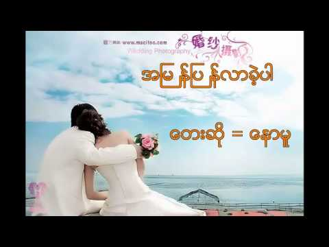 Myanmar new sad song 2011   Free Download Mp3