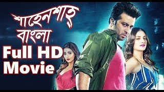 Shahenshah Full HD Bangla  Movie 2019 || Shakib Khan, Nusrat Faria || 2 Star Tv