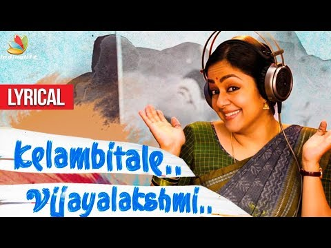 Kelambitale Vijayalakshmi Single : Jyothika's Kaatrin Mozhi Songs | Review & Reaction