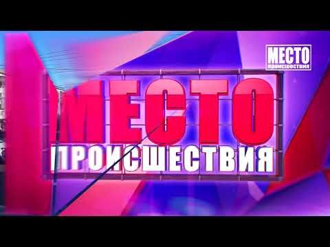Видеорегистратор  Дайджест за неделю  Место происшествия 17 08 2018