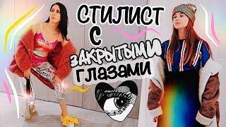 ОДЕВАЕМ ДРУГ ДРУГА!!!   Катя Клэп  Катя Адушкина