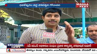 Water Level Raises Hour By Hour At Godavari River - People Scares Of Snakes l - netivaarthalu.com