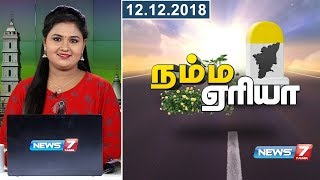 Namma Area Evening Express News| 12.12.18 | News7 Tamil