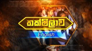 Thakshilawa - O/L English (2020-11-24) | ITN