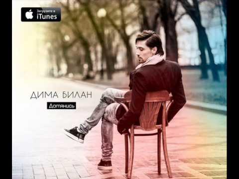 Дима Билан -- Улыбка Ангела(ПРЕМЬЕРА ПЕСНИ 2013)