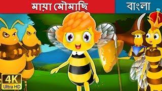 মায়া মৌমাছি | Maya the Bee in Bengali | Bangla Cartoon | Bengali Fairy Tales