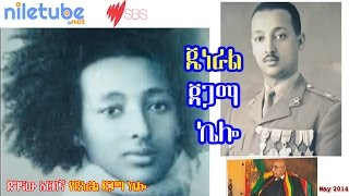 ጀግናው አርበኛ የጄነራል ጃጋማ ኬሎ ቃለ መጠይቅ Interview with Lt. General Jagama Kello - SBS Amharic (May 2014)