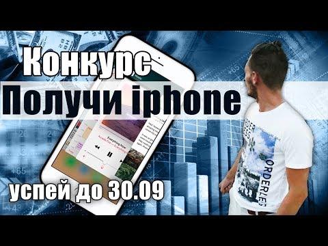 Как заработать на iPhone 8?