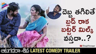 Hyper Aadhi Best Punch Dialogues | Aatagadhara Siva Latest Comedy Trailer | Telugu FilmNagar