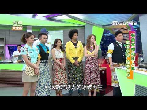 台綜-型男大主廚-20150623 牛奶樂透對對碰