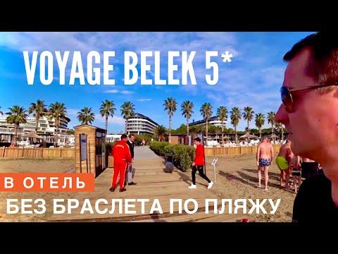 В отель Турции БЕЗ БРАСЛЕТА ПО ПЛЯЖУ на ВСЕ ВКЛЮЧЕНО Voyage Belek Golf & Spa 5*