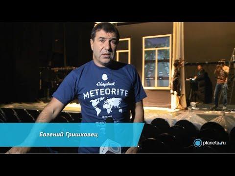 Евгений Гришковец - спектакль Прощание с бумагой. Видеообращение