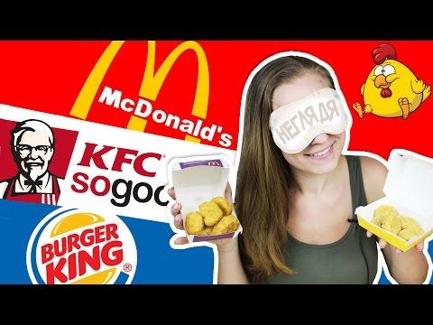 """""""НЕГЛЯДЯ"""" Какие НАГГЕТСЫ самые вкусные: Макдоналдс, Бургер Кинг или КФС"""