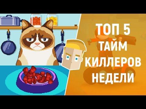ТОП 5 ТАЙМКИЛЛЕРОВ НЕДЕЛИ НА АНДРОИД от GAME PLAN - Тут есть во что поиграть на Android!