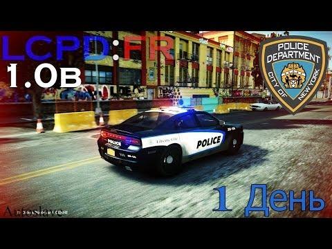 GTA 4 - Работа в полиции | LCPDFR 1.0b | [День 1, Day 1]