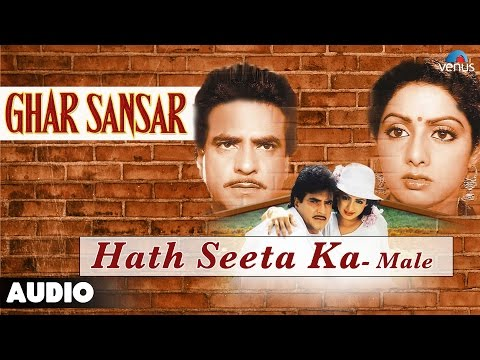 Ghar Sansar : Hath Seeta Ka - Male Full Audio Song | Sridevi...