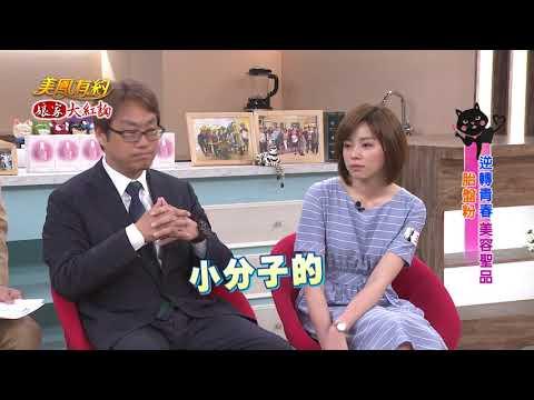 台綜-美鳳有約-EP 699 怎麼留住青春 方法掌握在自己手上 (王瞳、井藤先生、乃嘉)