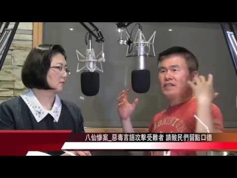 電廣-非耀不可(痩耀耀)-20150709 八仙慘案酸民惡毒言語 貨幣戰爭