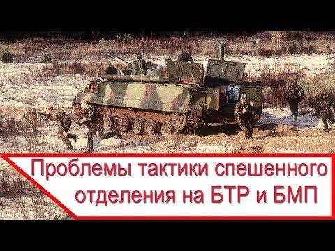 Проблемы тактики спешенного отделения на БТР и БМП