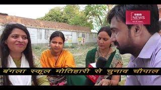 मोतिहारी की महिलाएं क्या सोच रही हैं इस बार ? चुनाव चौपाल बंगला स्कूल मोतिहारी से।