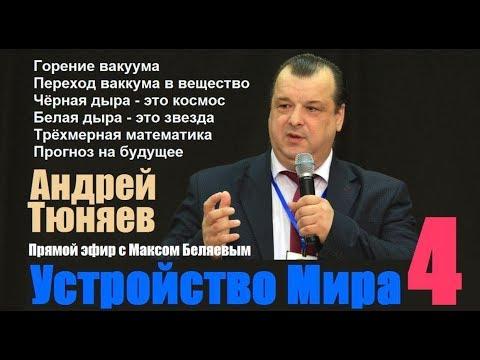Андрей Тюняев: Устройство Мира (запись прямого эфира с Максом Беляевым). Часть IV