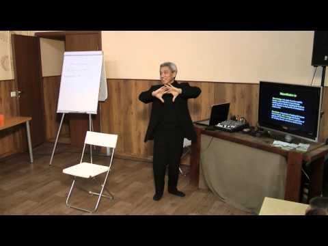 Семинар по макробиотике Фии Куши 8 часть