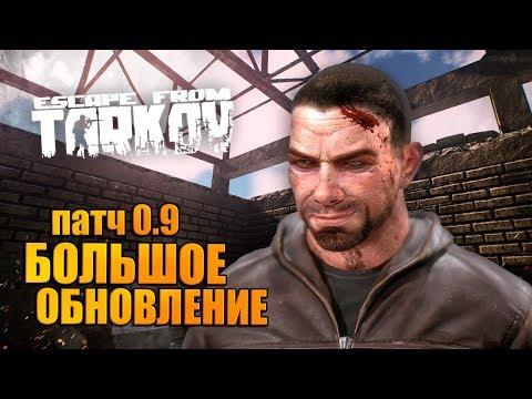 Обновление Escape from Tarkov 0.9 🔥 дикий босс Решала, новое оружие и экипировка!